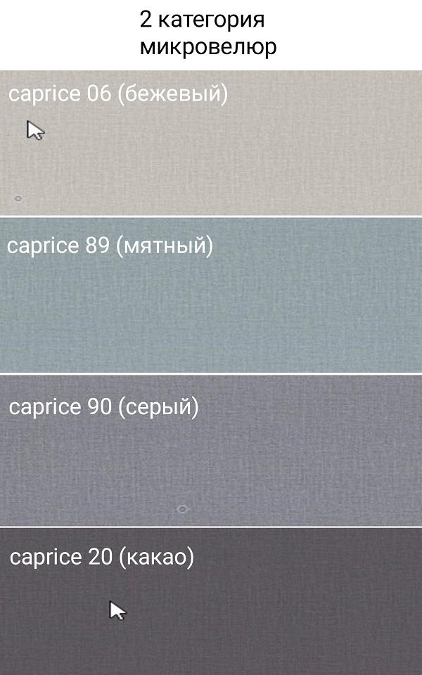 Caprice1
